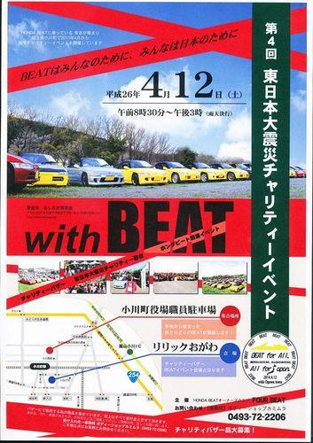 beat-poster2014-1.jpg