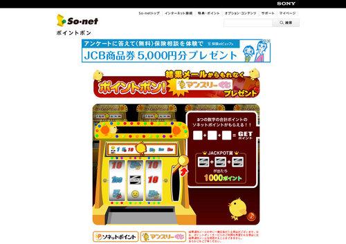 pointpon01.jpg